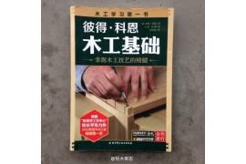 10本适合木工初学者的自学书单