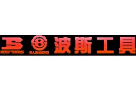 宁波世际波斯工具有限公司