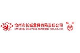 沧州市长城量具有限责任公司