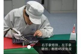 电烙铁的焊接方法与使用注意事项