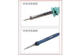 内热式电烙铁与外热式电烙铁的区别