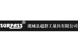 虞城县超群工量具有限公司