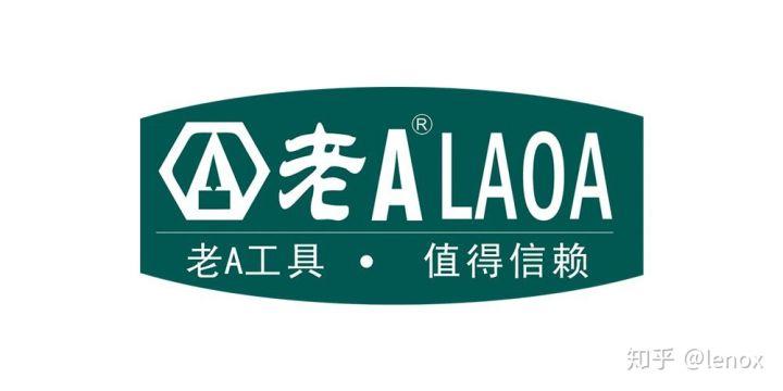 老A工具(LAOA)