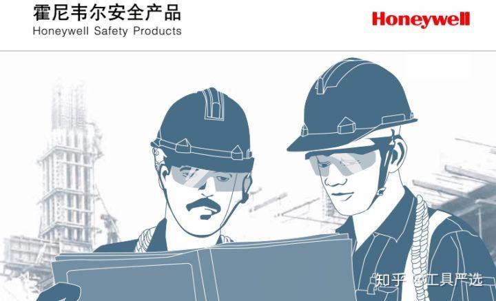 Honeywell International(霍尼韦尔)