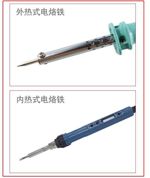 内热式电烙铁与外热式电烙铁