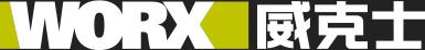 威克士专业电动工具是宝时得集团旗下的高端电动工具品牌